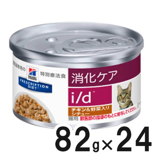 ヒルズ 猫用 i/d チキン&野菜入りシチュー缶 82g×24【在庫限り】