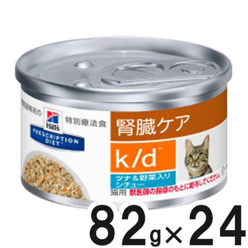 ヒルズ 猫用 k/d ツナ&野菜入りシチュー缶 82g×24【在庫限り】