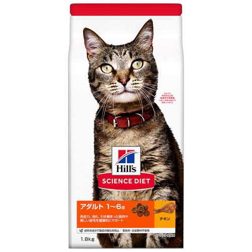 サイエンスダイエット アダルト チキン 成猫用 1歳以上 1.8kg