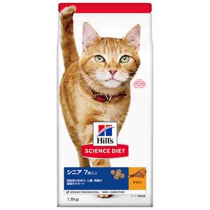 サイエンスダイエット シニア チキン 高齢猫用 7歳以上 1.8kg