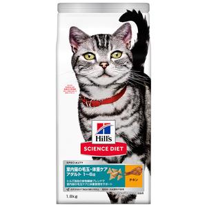 サイエンスダイエット インドアキャット アダルト チキン 成猫用 1歳以上 1.8kg