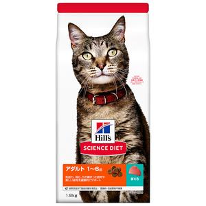 サイエンスダイエット アダルト まぐろ 成猫用 1歳以上 1.8kg(600g×3袋入)