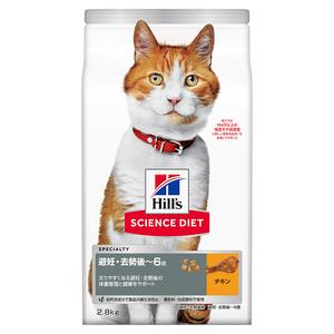 サイエンスダイエット 避妊・去勢猫用 避妊・去勢後~6歳 チキン 2.8kg