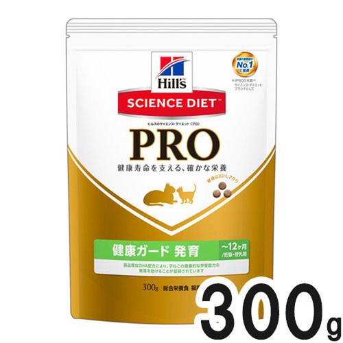 サイエンスダイエットPRO(プロ) 健康ガード 発育 ~12ヶ月/妊娠・授乳期 猫用 300g