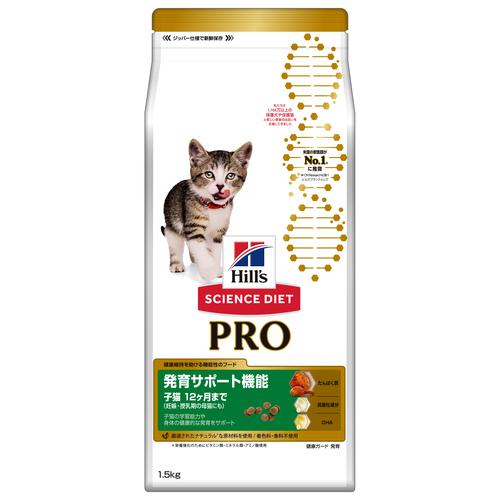 サイエンスダイエットPRO(プロ) 健康ガード 発育 ~12ヶ月/妊娠・授乳期 猫用 1.5kg