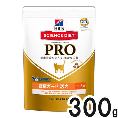 サイエンスダイエットPRO(プロ) 健康ガード 活力 1~6歳 猫用 300g