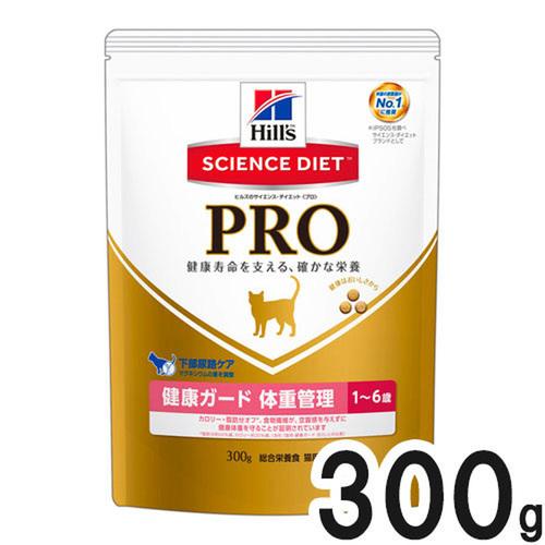 サイエンスダイエットPRO(プロ) 健康ガード 体重管理 1~6歳 猫用 300g【在庫限り】