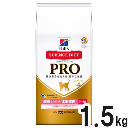 サイエンスダイエットPRO(プロ) 健康ガード 体重管理 1~6歳 猫用 1.5kg