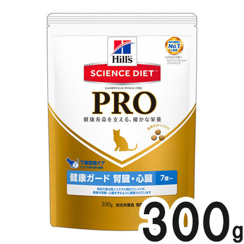 サイエンスダイエットPRO(プロ) 健康ガード 腎臓・心臓 7歳~ 猫用 300g【在庫限り】