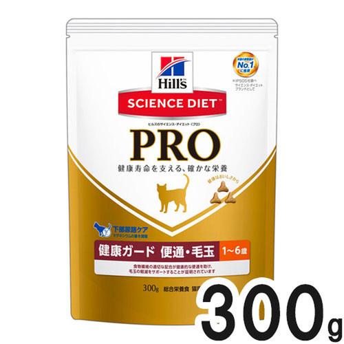 サイエンスダイエットPRO(プロ) 健康ガード 便通・毛玉 1~6歳 猫用 300g【在庫限り】
