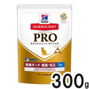 サイエンスダイエットPRO(プロ) 健康ガード 便通・毛玉 7歳~ 猫用 300g【在庫限り】