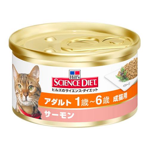 サイエンスダイエット アダルト サーモン 成猫用 85g