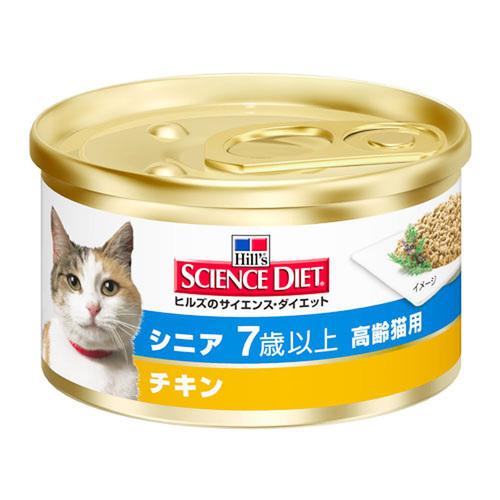サイエンスダイエット シニア チキン 高齢猫用 85g