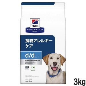 ヒルズ 犬用 d/d ダック&ポテト 食物アレルギー&皮膚ケア ドライ 3kg