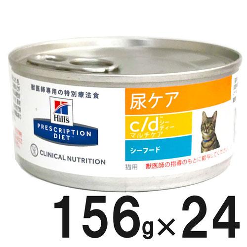 ヒルズ 猫用 c/d マルチケア 粗挽き シーフード缶 156g×24