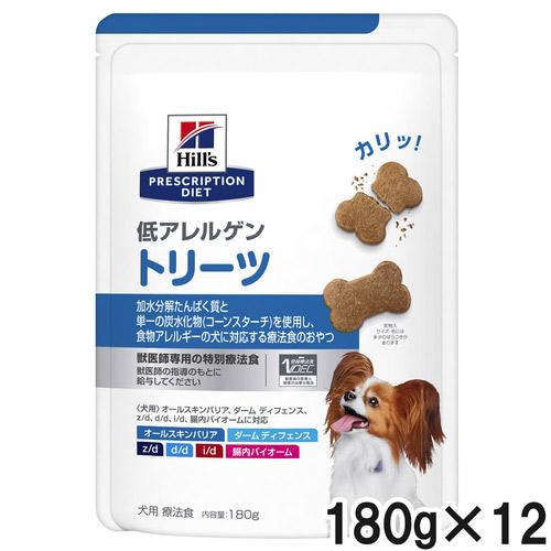 【12個セット】ヒルズ 犬用 低アレルゲン トリーツ 180g