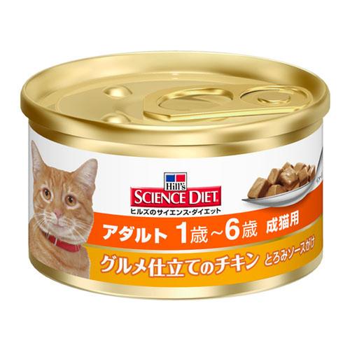 サイエンスダイエット アダルト 成猫用 グルメ仕立てのチキンとろみソースがけ 82g