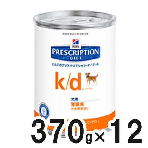 ヒルズ 犬用 k/d 缶 370g×12