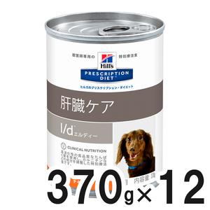 ヒルズ 犬用 l/d 肝臓ケア 缶 370g×12