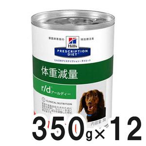 ヒルズ 犬用 r/d 体重減量 缶 350g×12
