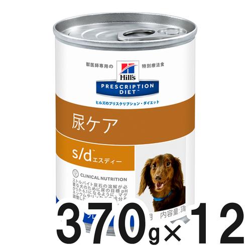 ヒルズ 犬用 s/d 尿ケア 缶 370g×12