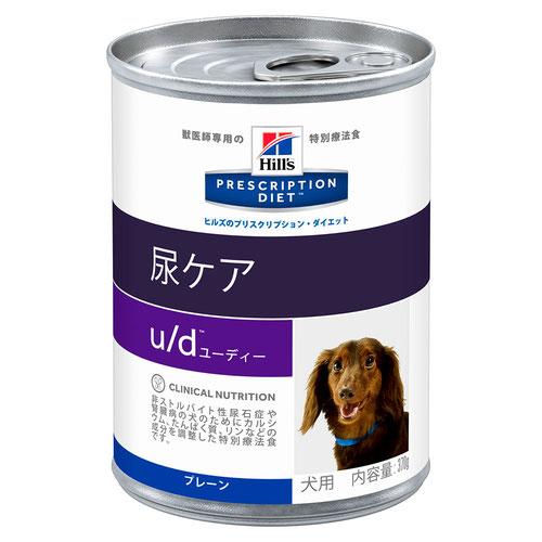 ヒルズ 犬用 u/d 缶 370g【単品販売】【アウトレット】