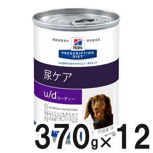 ヒルズ 犬用 u/d 缶 370g×12