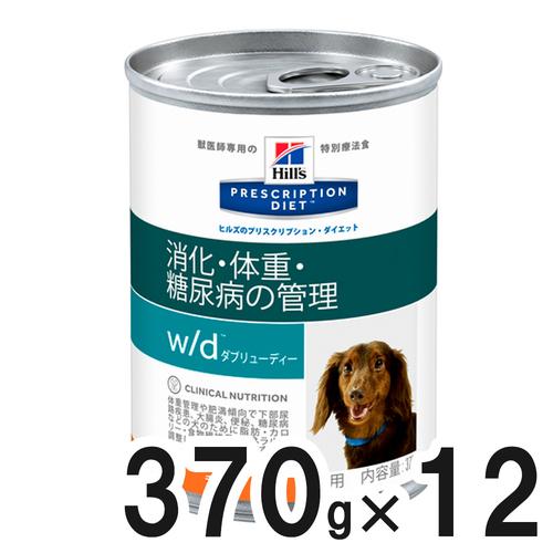 ヒルズ 犬用 w/d 消化・体重・糖尿病の管理 缶 370g×12