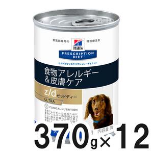 ヒルズ 犬用 z/d ultra 食物アレルギー&皮膚ケア缶 370g×12