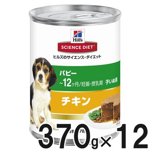 サイエンスダイエット パピー 幼犬・母犬用 370g×12缶【まとめ買い】