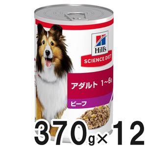 サイエンスダイエット アダルト ビーフ 成犬用 1歳以上 370g×12缶【まとめ買い】