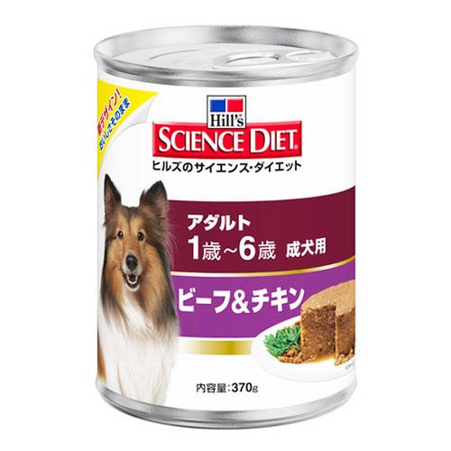 サイエンスダイエット アダルト ビーフ&チキン 成犬用 370g【在庫限り】