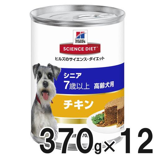 サイエンスダイエット シニア チキン 高齢犬用 7歳以上 370g×12缶【まとめ買い】