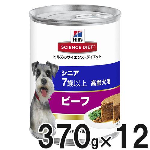 サイエンスダイエット シニア ビーフ 高齢犬用 7歳以上 370g×12缶【まとめ買い】