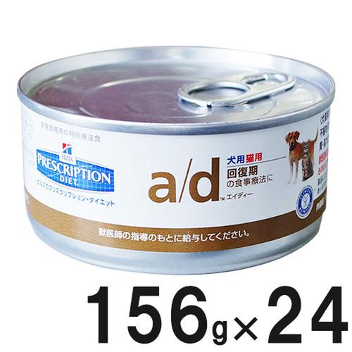 ヒルズ 犬猫用 a/d 缶 156g×24