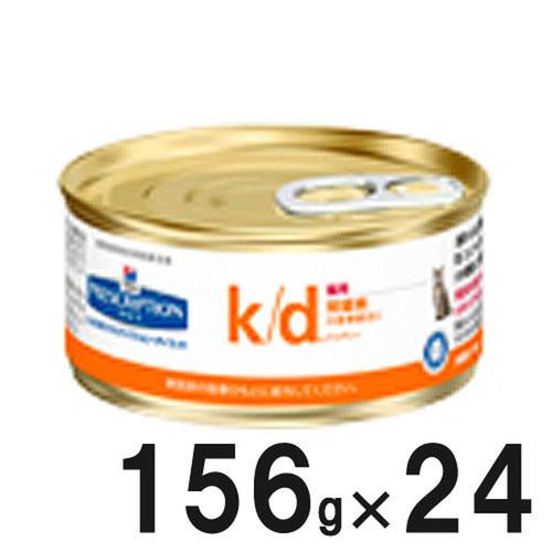 ヒルズ 猫用 k/d 缶 156g×24【処分セール】