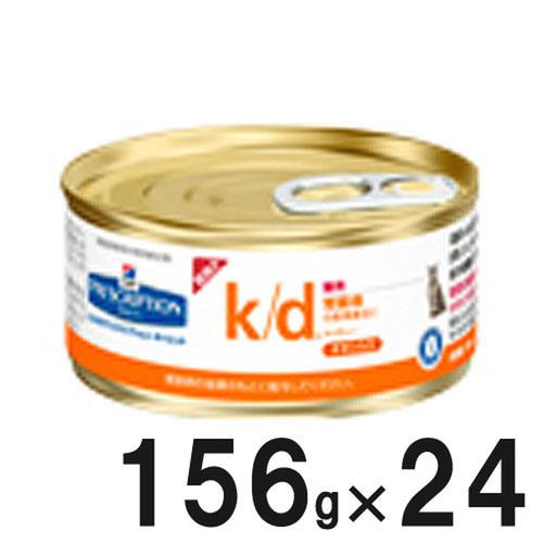 ヒルズ 猫用 k/d 粗挽き チキン缶 156g×24