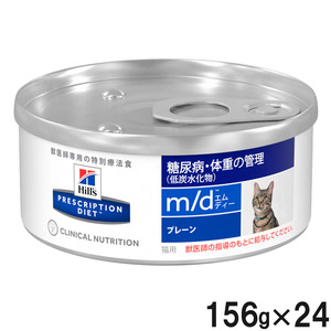 ヒルズ 猫用 m/d 糖尿病・体重の管理(低炭水化物) 缶 156g×24