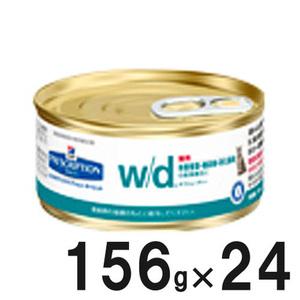 ヒルズ 猫用 w/d 缶 156g×24【在庫限り】
