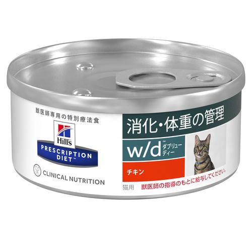 ヒルズ 猫用 w/d 粗挽き チキン缶 156g【単品販売】【アウトレット】