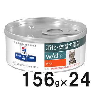 ヒルズ 猫用 w/d 粗挽き チキン缶 156g×24