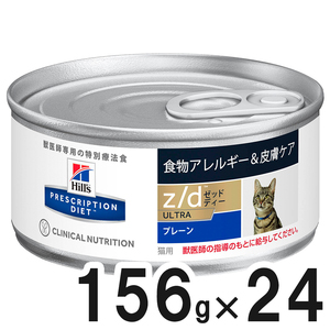 ヒルズ 猫用 z/d ultra 低アレルゲン 食物アレルギー&皮膚ケア 缶 156g×24