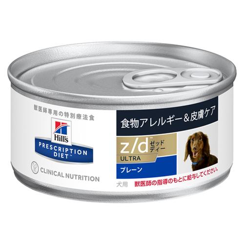 ヒルズ 犬用 z/d ultraアレルゲンフリー 缶 156g【単品販売】【アウトレット】