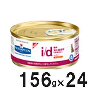 ヒルズ 猫用 i/d 粗挽きチキン缶 156g×24【在庫限り】