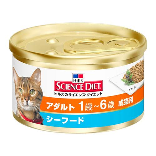 サイエンスダイエット アダルト シーフード 成猫用 85g