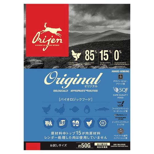 【サンプル】Orijen(オリジン) オリジナル 50g