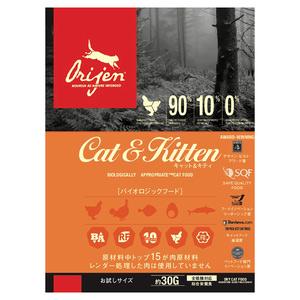 【サンプル】Orijen(オリジン) キャット&キティ 30g