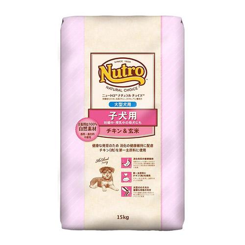 ニュートロ ナチュラルチョイス 子犬用 妊娠中・授乳中の母犬にも 大型犬用 チキン&玄米 15kg