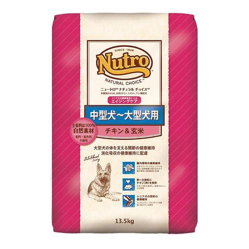 ニュートロ ナチュラルチョイス 中型犬~大型犬用 エイジングケア チキン&玄米 13.5kg