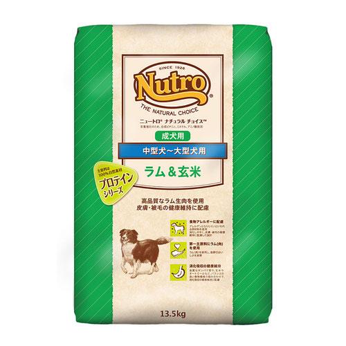 ニュートロ ナチュラルチョイス 中型犬~大型犬用 成犬用 ラム&玄米 13.5kg